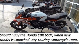 Should I Buy the Honda CBR 650F, when new Model is Launched. My Touring Motorcycle Hunt .