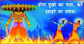 30-09-2017, Astrology tips on Dushera (Vijay Dashmi). होगा दुखो का नाश, करे दशहर