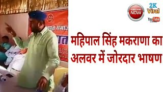 अलवर में आने वाले चुनावों पर महिपाल सिंह मकराणा ने भरी हुँकार