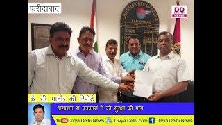 Faridabad News:राम रहीम के समर्थको  ने दी धमकी Divya Delhi News