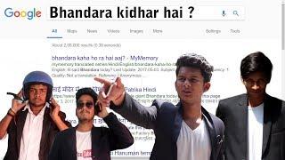 Bhandara Kaha Hai ? - Agent Series