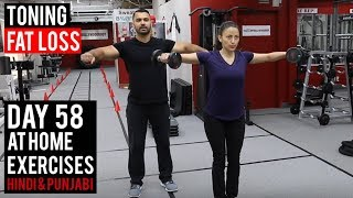 Full Body FAT LOSS & TONING Workout! | Day 58 | (Hindi / Punjabi)