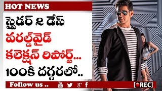 Spyder Second Day Box Office Collection l mahesh babu l spyder collection report l rectvindia
