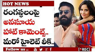 Anasuya Leaks Rangasthalam 1985 highlights l anchor anasuya hot comments on ram charan ll rectvindia