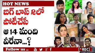 bigg boss telugu session 2 celebrities list l Telugu Bigg Boss Season 2 l  rectvindia video - id 321e979b7536 - Veblr Mobile