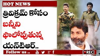ntr following allu arjun for trivikram movie  I jr ntr trivikram movie ntr character reveled