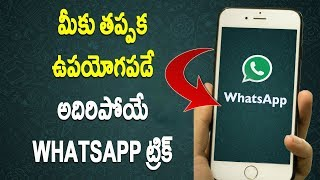 Unknown trick of Whatsapp Telugu | AutoResponder for WhatsApp