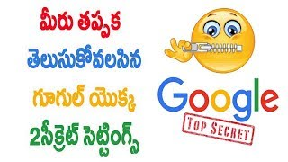 Hidden features of google You Must Know Telugu
