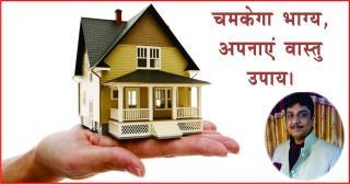 Vaastu tips for your Home in Hindi. चमकेगा भाग्य, अपनाएं वास्तु उपाय।