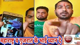 हिंदू परिवार के साथ मारपीट पर उपदेश राणा भड़के, अब मारपीट करने वालों को देंगे जवाब