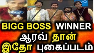 BIGG BOSS WINNER ஆரவ் |Vijay Tv 30th Sep 2017 Grand Final|Big Bigg Boss Tamil Grand Final