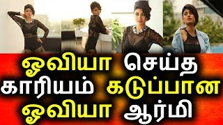 ஓவியா மீது கடுப்பில் ஓவியா ஆர்மி|Bigg Boss Tamil Oviya|Oviya Armi|Oviya|Big Bigg BOss Tamil