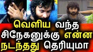 சிநேகனுக்கு அடித்த அதிர்ஷ்டம்|Big BIgg Boss Tamil Snegan|Viay Tv big boss Tamil 2|SNEGAN