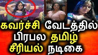 பிரபல சீரியல் நடிகையின் தற்போதைய நிலை Tamil Serial  Actress news KollyWood News Tamil Cinema News