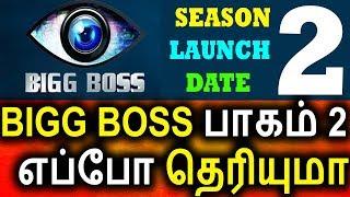 BIGG BOSS பாகம் 2 எப்போ தெரியுமா|Vijay Tv big Bigg Boss Season 2|Big Bigg Boss Tamil