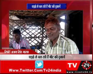 मैनपुरी - धड़ल्ले से चल रही हैं मीट की दुकानें