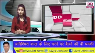 Faridabad News: 688 कर्मचरियों को सरकार ने किया आऊटसोर्सिंग Divya Delhi News