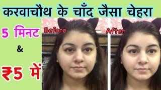 दही से पाइए गोरा निखरा बेदाग़ चेहरा   करवाचौथ पर   DIY Skin Whitening Remedy   JSuper Kaur