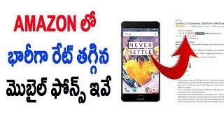 Best Deals on Amazon Telugu  | Iphone 8, iphone 8 Plus, One Plus 3t