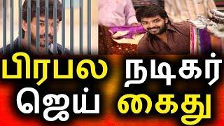 சென்னையில் பிரபல நடிகை ஜெய் கைது|Tamil Cinema News|KOllyWood News|Tamil News|Today 07/10/2017 News