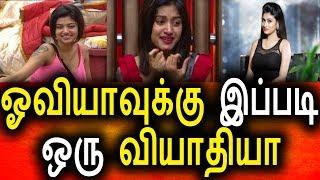 ஓவியாவுக்கு இப்படி ஒரு நோயா|Bigg Boss Tamil Oviya |Bigg BOss Shkthi Open Talk About Oviya Disease