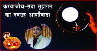 08-10-2017 Astrology and karvachauth. करवाचौथ-सदा सुहागन का नवग्&#23