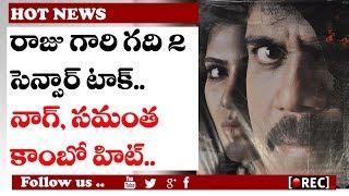 Raju Gari Gadhi 2 Gets U/A Certificate l Raju Gari Gadhi 2 Censor Inside Report l rectvindia