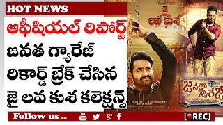 Jai Lava Kusa box office official collections l jr ntr jai lava kusa breaks janatha garage record