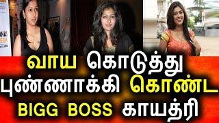 வாய கொடுத்து புண்ணாக்கிய Bigg Boss காயத்ரி |Bigg Boss Tamil Gayathri|Vijay Tv Bigg Boss Tamil