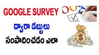 How to Earn from Google Online Survey Program telugu