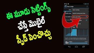 3 Useful tricks to boost your phone speed Telugu
