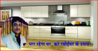 Daily Vaastu Shastra Tips in Hindi.  भरा रहेगा घर, करे रसोईघर के उपाय।