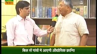 PP Chaudhary : Interview with  DD Kissan on the topic of Land Acquisition bill.
