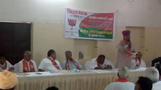 भाजपा जिला कार्यकारिणी बैठक