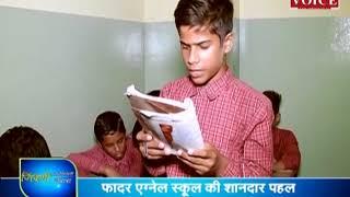 #ZindagiNaMilegiDobara गरीब बच्चों की जिंदगी में उजाला भर रहा है यह स्कूल, देखिए खास प्रोग्राम