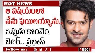 prabhas interview  I Prabhas On About His stardom l sahoo movie updates I rectv india