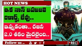Rajinikanth's '2 0' BEATS Prabhas' 'Baahubali 2'  l 2 O budget details I rectv india