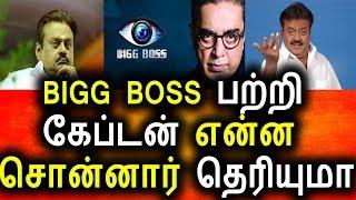 BIGG BOSS ஐ மரண பங்கம் செய்த விஜயகாந்த்|Tamil Cinema News|tamil Serial News|Bigg Boss Tamil News
