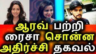 ஆரவ் கூட dating ரய்சா சொன்ன அதிர்ச்சி தகவல் Vijay Tv Bigg Boss Tamil Aarav Raiza