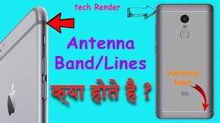 हिंदी | What Is Antenna Band | Explained In Hindi | Tech Render |