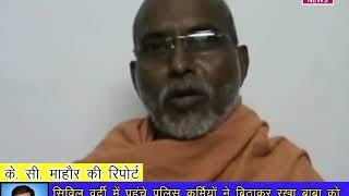 Faridabad News: बाबा राम केवल को नहीं जाने दिया पुल उदघाटन में Divya Delhi News