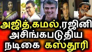 அஜித் ரஜினியை அசிங்கபடுதிய கஸ்தூரி Tamil Cinema News KollyWood News Today 11/10/2017 Newsa