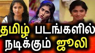 குடும்பத்தை எதிர்த்து படங்களில் நடிக்கும் BIGG BOSS ஜூலி Vijay Tv bigg Boss Tamil Julie Today News