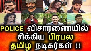 POLICE விசாரணையில் சிக்கிய நடிகை .நடிகர்கள் Tami Cinema News KollyWood news 12/10/2017 Tamil News