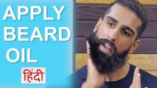 How to Apply BEARD OIL (in Hindi) | Beard Grooming by Abhinav Mahajan