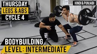 STRONG LEGS & SIX ABS Workout Split! Cycle 4 (Hindi / Punjabi)