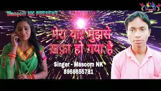 मेरा यार मुझसे ख़फ़ा हो गया - Mera Yaar Mujhse Khafa Ho Gaya - Masoom NK - Hindi Sad Song