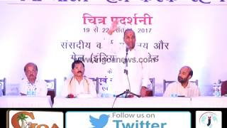 Multimedia exhibition 'Naya Bharat Hum Karke Rahenge' inaugurated
