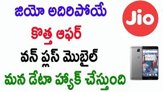 Jio new Diwali offer Telugu 100% Cashback 399 Telugu Tech Tuts
