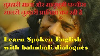 Learn Spoken English with Bahubali Dialogues.